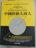 【書寶二手書T5/行銷_QIX】中國的猶太商人:浙商最獨特的創業經商思維_呂叔春