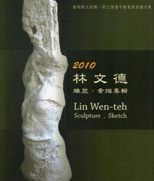 (二手書)2010 林文德雕塑 素描專輯