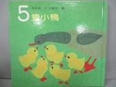 【書寶二手書T8/兒童文學_NBY】5 隻小鴨_李南衡, 文; 洪義男, 圖
