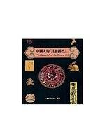 二手書博民逛書店 《中國人的「註冊商標」(上/下)》 R2Y ISBN:9579188122│光華畫報雜誌社