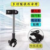 車傘架撐傘架共享單車加厚電動車萬能雨傘支架免安裝遮陽防雨 卡菲婭