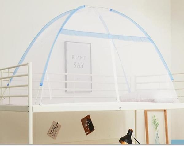 蚊帳 免安裝蒙古包學生宿舍蚊帳0.9寢室1.0m單人1.2米家用上下鋪通用TW【快速出貨八折特惠】