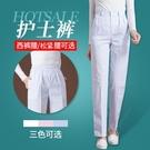 護士褲子白色工作褲女冬款緊西褲腰藍粉色夏季薄款護大碼修身 艾瑞斯居家生活