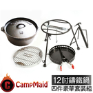 【Camp Maid 美國 鑄鐵鍋好幫手四件豪華套裝】60010/12吋有腳鑄鐵鍋+好幫手四件豪華套裝組