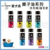美國愛犬島 天然椰子油香芬系列 洗毛精/護毛素250ml【搭嘴購】溫和不刺激