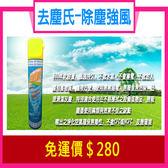 快速出貨(台灣製造) 免運費,去塵氏–3C除塵強風空氣罐, 597元再送110防身噴霧器25ML 一支