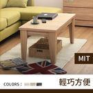 ♥多瓦娜 克利奧四色鋼刷耐磨DIY木質茶几 15048-T01 茶几 /可搭沙發