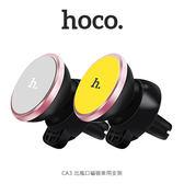 摩比小兔~HOCO CA3 出風口磁吸車用支架 手機支架 吸盤