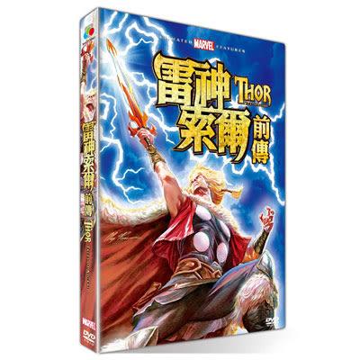 雷神索爾前傳DVD