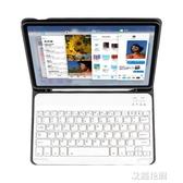 2019新款iPad藍芽鍵盤保護套Air3蘋果10.2英寸2018帶筆槽Pro11平板『艾麗花園』