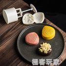 美滌貝殼月餅模具75g網紅創意手壓式家用...