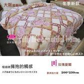 大阪寢屋川/日本系列/超精緻0.8D雙層【冬戀玫瑰園】毛毯雙人加大典藏毛毯(200*230CM)