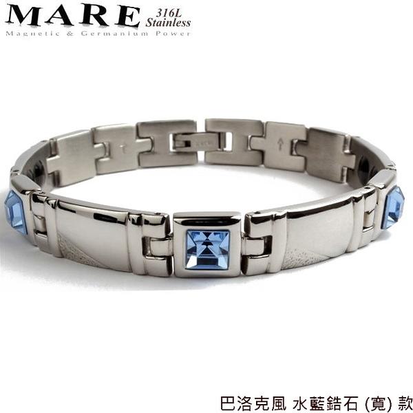 【MARE-316L白鋼】系列:巴洛克風 水藍鋯石 (寬) 款