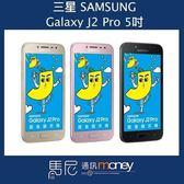 (12期0利+贈10000安培行動電源)三星 SAMSUNG J2 Pro(2018)/16GB/雙卡雙待【馬尼通訊】
