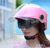電動摩托車頭盔女半覆式機車電瓶車四季半盔男通用防曬個性帽子 完美情人