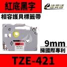 【速買通】Brother TZE-421/紅底黑字/9mmx10m 相容護貝標籤帶