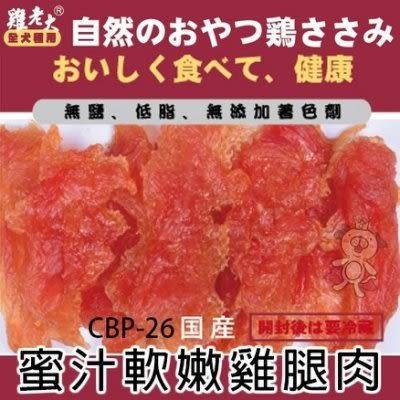 *WANG* 雞老大《犬用零食-蜜汁軟嫩雞腿肉》140g【CBP-26】