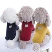 泰迪小狗狗衣服春秋季薄款小型幼犬貓咪比熊博美寵物秋冬裝打底衫 卡布奇諾