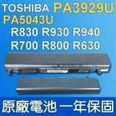 TOSHIBA PA3929U-1BRS . 電池 PA5043U-1BRS PA3929U-1BAS PA5043U-1BRS PA3833U-1BRS PA3929U Satellite R945