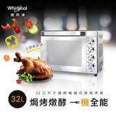 Whirlpool惠而浦 32公升不鏽鋼機械式烤箱 WTOM321S