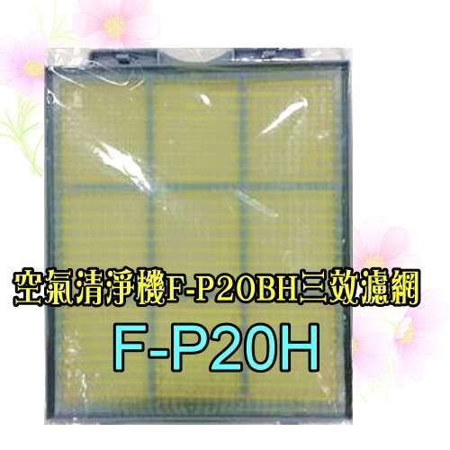 ◤‧Panasonic 空氣清淨機F-P20BH專用濾網◤清淨機專用濾網F-P20H( 需預定約4-8工作天 )