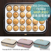 日本代購 空運 IRIS OHYAMA ricopa MHP-R102 電烤盤 附2烤盤 章魚燒 平面烤盤