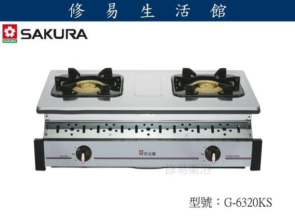 《修易生活館》 SAKURA櫻花 G-6320 KS 崁入式瓦斯爐 新北台中雙店面