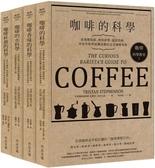 咖啡科學教室(全套合輯紀念版):《咖啡的科學》+《咖啡香味的科...【城邦讀書花園】
