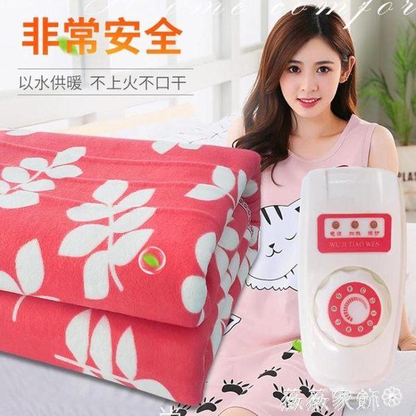 電熱毯 電熱毯單雙人雙控調溫靜音無輻射水暖毯水循環孕嬰家用安全電褥子 igo 微微家飾