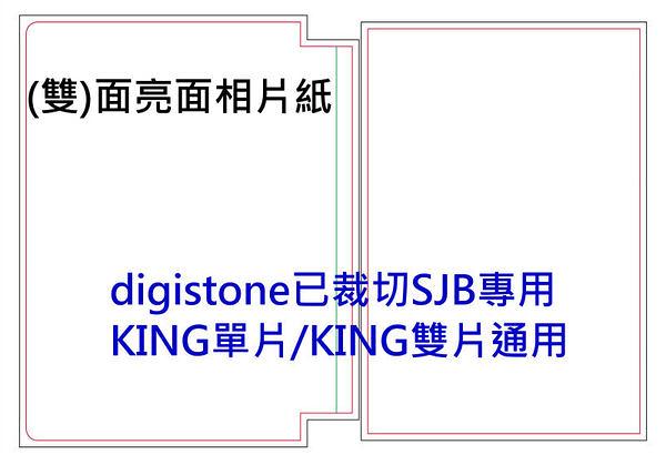 德國 SJB  KING SIZE 亮面相片/雙面可印 DVD封套專用 A4噴墨紙(單片/雙片適用)(已裁切)X10張◆免運費◆