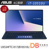 ASUS UX534FTC-0172B10510U 15.6吋 i7-10510U 4G獨顯 FHD 皇家藍筆電(6期0利率)-送無線滑鼠
