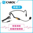 【CAROL】頭戴式麥克風 MUD-80...