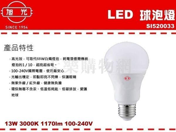 旭光 LED 13W 3000K 黃光 E27 全電壓 球泡燈_SI520033