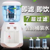 飲水機 台式家用過濾凈化一體迷你型溫熱辦公室桌面自來水帶桶立式 220V JD 晶彩生活