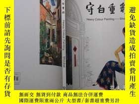 二手書博民逛書店守白重彩罕見Heavy colour painting 重色繪畫