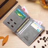 零錢包 皮夾錢包男 學生短款 橫款 豎款超薄復古韓版個性小錢夾潮
