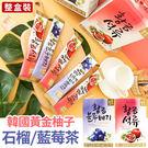 韓國 黃金柚子牌 水果茶系列隨身包 (10入) 320g 石榴茶 藍莓茶 果汁 隨身包 沖泡飲品