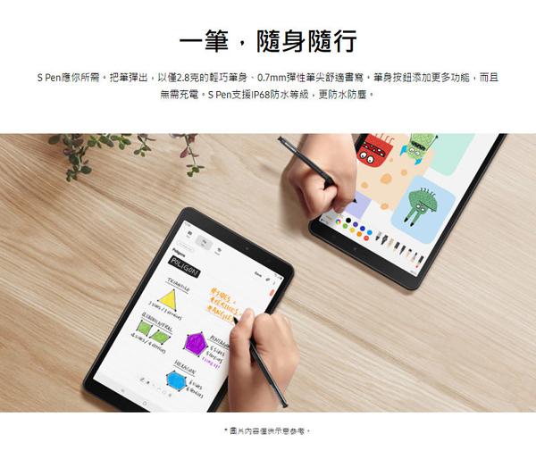 【展示機-內附玻璃保貼】Samsung Galaxy Tab A 8.0吋平板 WIFI版 3G/32G P200(含S-Pen)