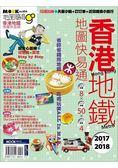 香港地鐵地圖快易通2017 2018