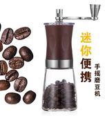 單品手工手動磨咖啡豆打粉碎機現研磨機器迷你磨豆機手搖小型家用 夢想生活家