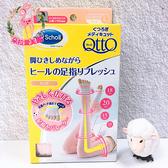 【日本 Dr.Scholl】爽健 QttO纖腿襪 舒緩足指疲勞專用 一雙 M/L 兩款可選