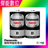 Panasonic 國際牌 錳乾電池 (1號2入) D 1號電池 碳鋅電池 乾電池
