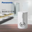 【夜間限定】Panasonic 國際牌 EW-1611 10段 超音波沖牙機