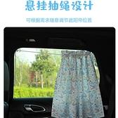 汽車遮陽簾 汽車防曬窗簾隔熱遮光擋陽布車用太陽擋窗戶遮陽簾側擋轎車遮陽擋
