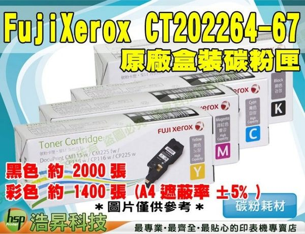 FujiXerox CT202264-67 四色 原廠碳粉匣 CP115w/CP116w/CP225w TMX04-1