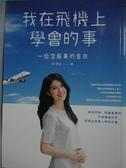 【書寶二手書T5/勵志_HNC】我在飛機上學會的事_李牧宜