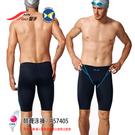 台灣製 聖手 SAIN SOU A57405-02 深藍 競速專用 五分泳褲