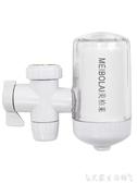 淨水器美柏萊家用凈水器水龍頭過濾器自來水家用前置廚房凈化直飲濾水器 春季新品