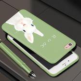 蘋果6手機殼6Plus套iPhone6磨砂6s超薄六新款防摔i6P女潮男硬殼 年貨慶典 限時鉅惠