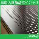 【J0053-A1】沖孔平面網片120X45 (黑)